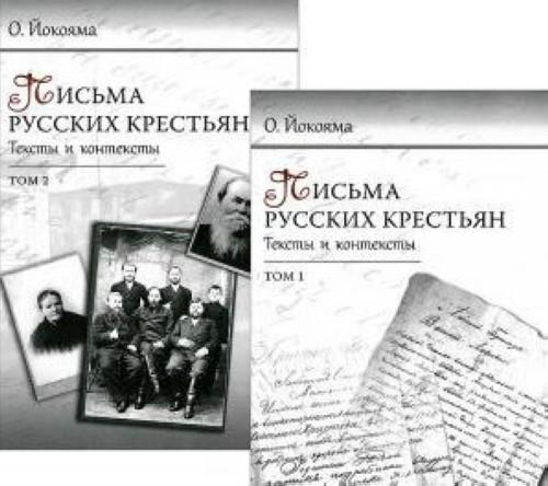 Pisma russkikh krestjan. Teksty i konteksty (komplekt iz 2 knig)