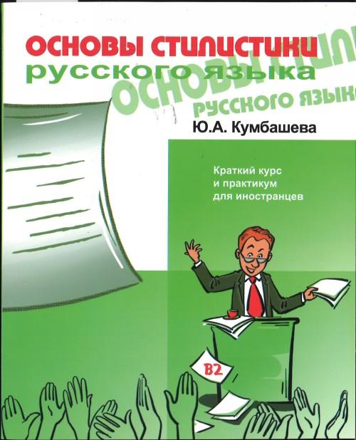 Основы стилистики русского языка