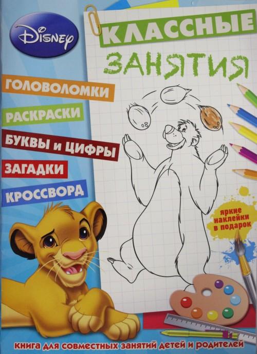 """Классные занятия N КЗ 1501 """"Классические персонажи Disney"""""""