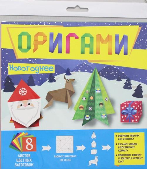 Origami. Novogodnee