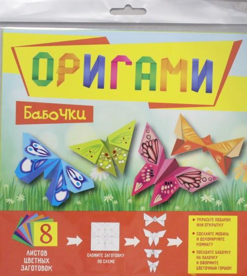 Origami. Babochki