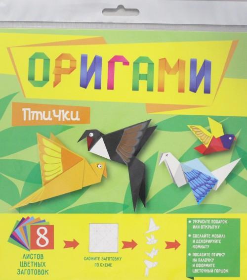 Origami. Ptichki