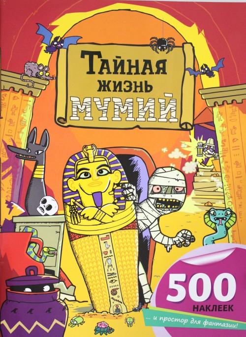 Тайная жизнь мумий