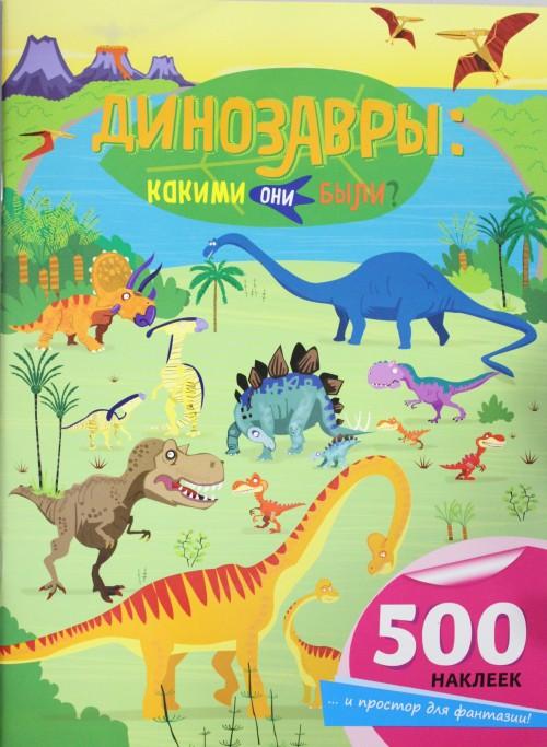 Dinozavry: kakimi oni byli?