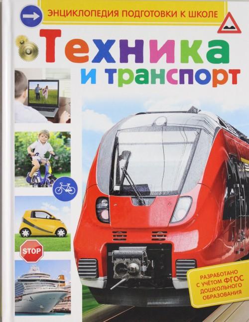 Tekhnika i transport