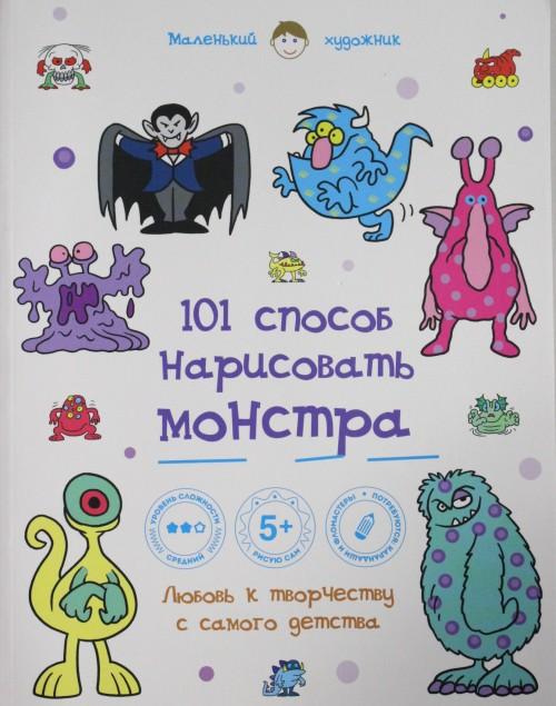 101 sposob narisovat monstra!