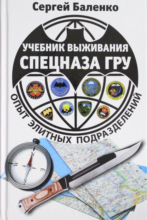 Uchebnik vyzhivanija spetsnaza GRU. Opyt elitnykh podrazdelenij. 13-e izdanie (13-e izdanie)