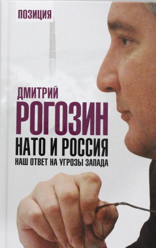 NATO i Rossija. Nash otvet na ugrozy Zapada