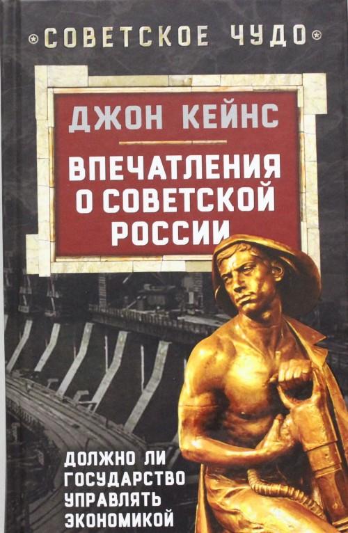Vpechatlenija o Sovetskoj Rossii. Dolzhno li gosudarstvo upravljat ekonomikoj