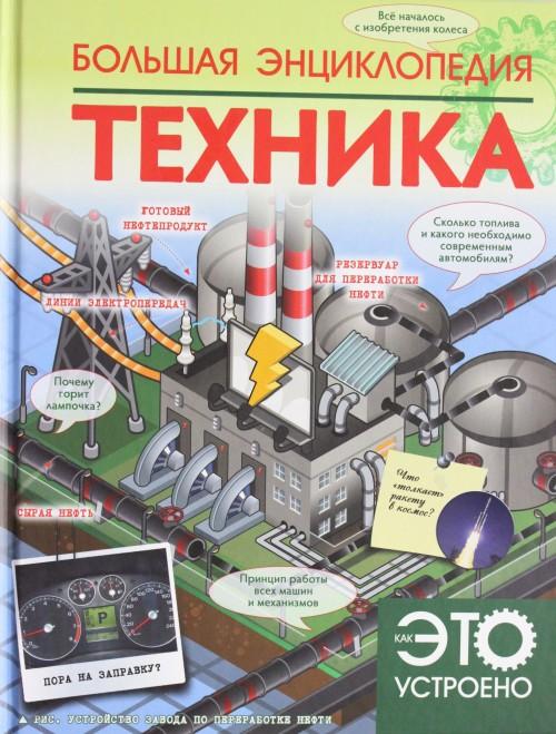 Bolshaja entsiklopedija. Tekhnika