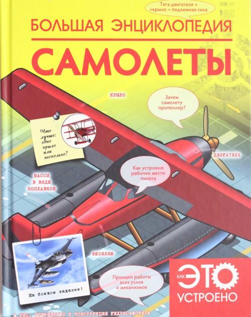 Bolshaja entsiklopedija. Samolety