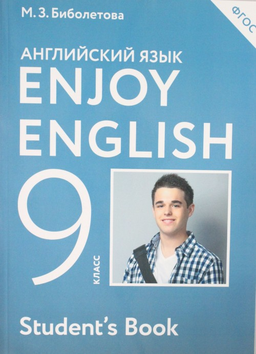 Enjoy English/Anglijskij s udovolstviem. 9 klass uchebnik