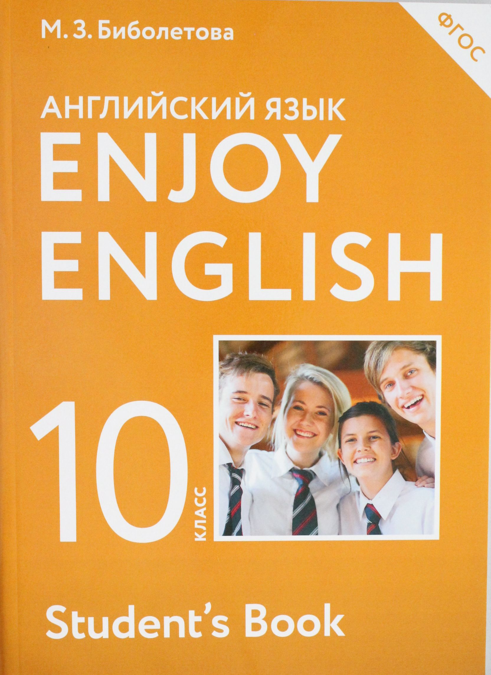 Enjoy English/Anglijskij s udovolstviem. 10 klass uchebnik