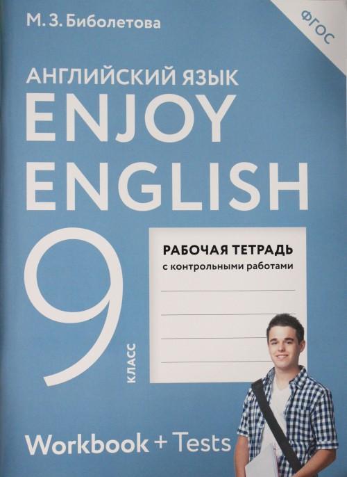 Enjoy English/Anglijskij s udovolstviem. 9 klass rabochaja tetrad