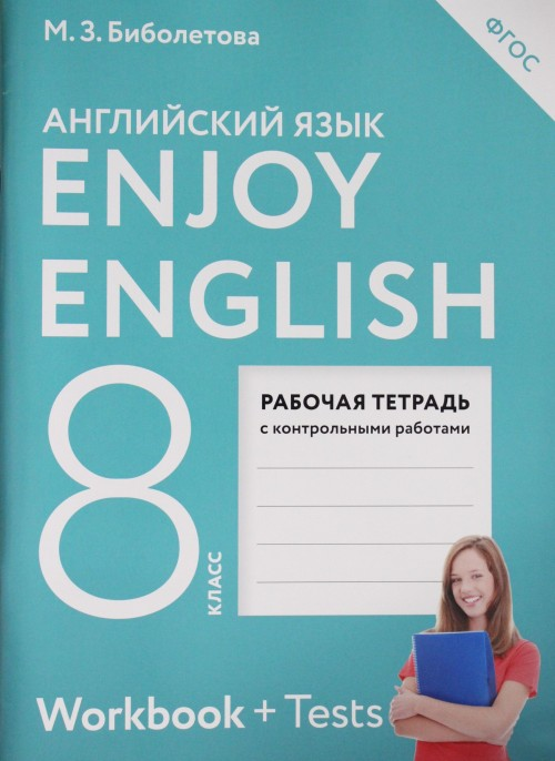 Enjoy English/Anglijskij s udovolstviem. 8 klass rabochaja tetrad