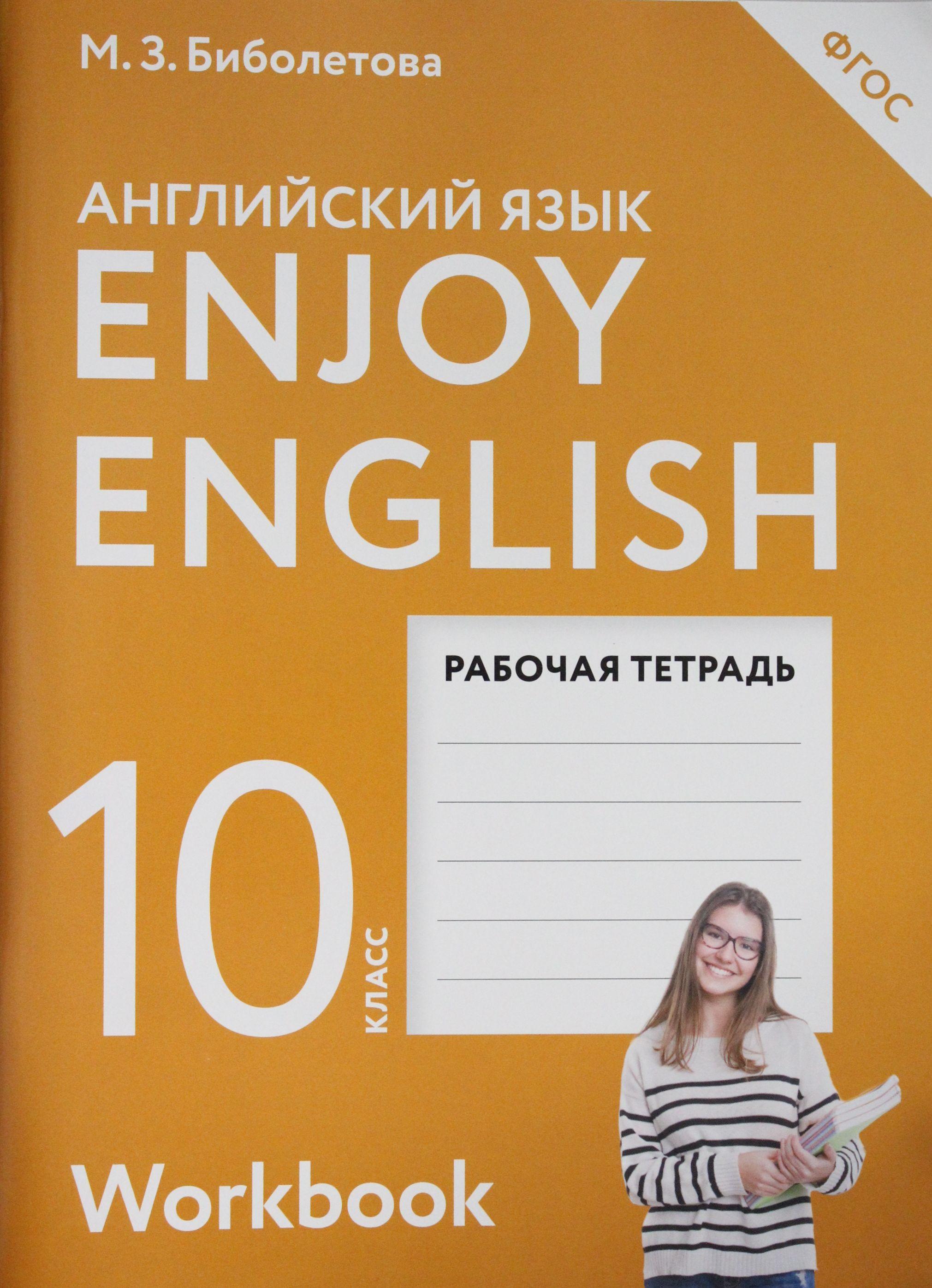 Enjoy English/Английский с удовольствием. 10 класс рабочая тетрадь