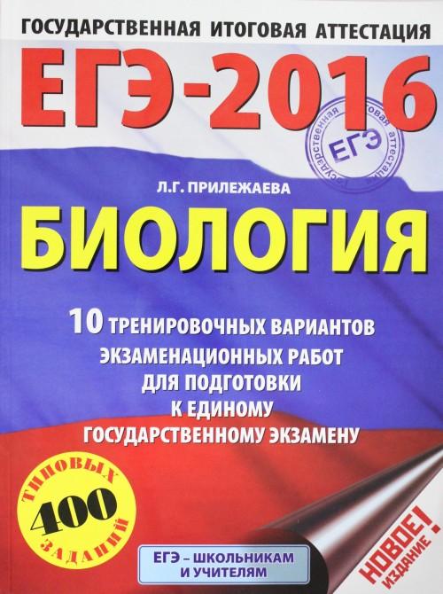 EGE-2016. Biologija (60kh84/8) 10 trenirovochnykh variantov ekzamenatsionnykh rabot dlja podgotovki k EGE