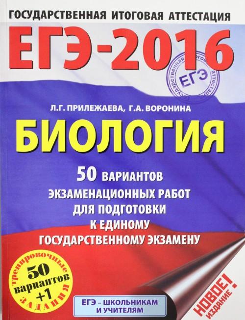EGE-2016. Biologija (60kh84/8) 50 variantov ekzamenatsionnykh rabot dlja podgotovki k EGE