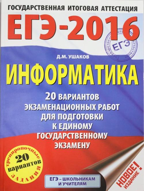 ЕГЭ-2016. Информатика (60х84/8) 20 вариантов экзаменационных работ для подготовки к ЕГЭ