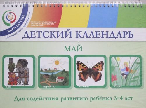 Детский календарь. 3-4 года. Май. Уч. пособие