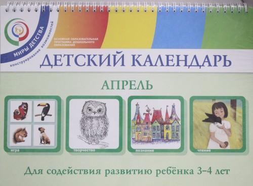 Детский календарь. 3-4 года. Апрель. Уч. пособие