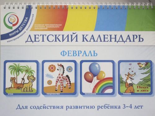 Детский календарь. 3-4 года. Февраль. Уч. пособие