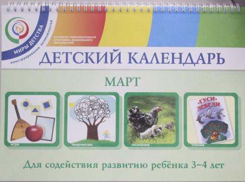 Детский календарь. 3-4 года. Март. Уч. пособие