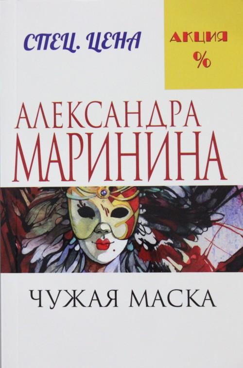 Chuzhaja maska