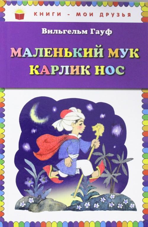 Malenkij Muk. Karlik Nos (il. N. Barbotchenko)