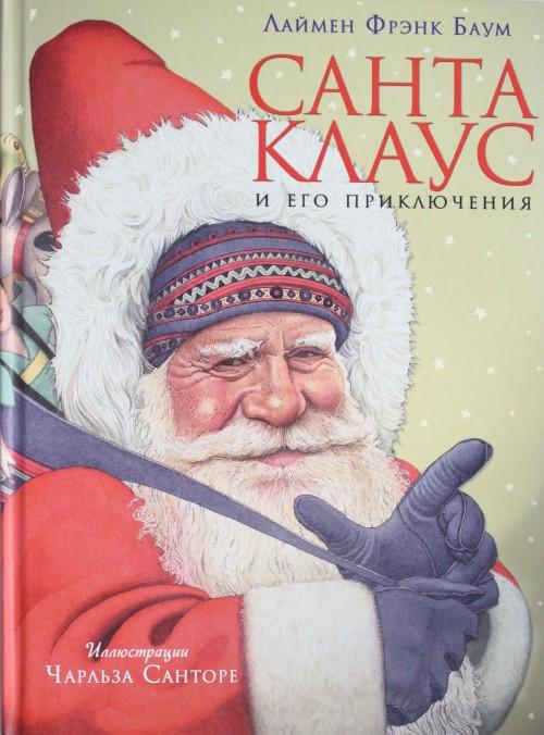 Santa Klaus i ego prikljuchenija