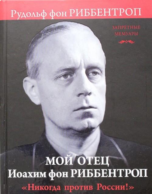 Мой отец Иоахим фон Риббентроп.