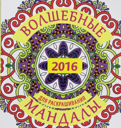 Volshebnye mandaly dlja raskrashivanija na 2016 g.