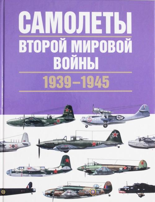 Samolety Vtoroj mirovoj vojny. 1939-1945