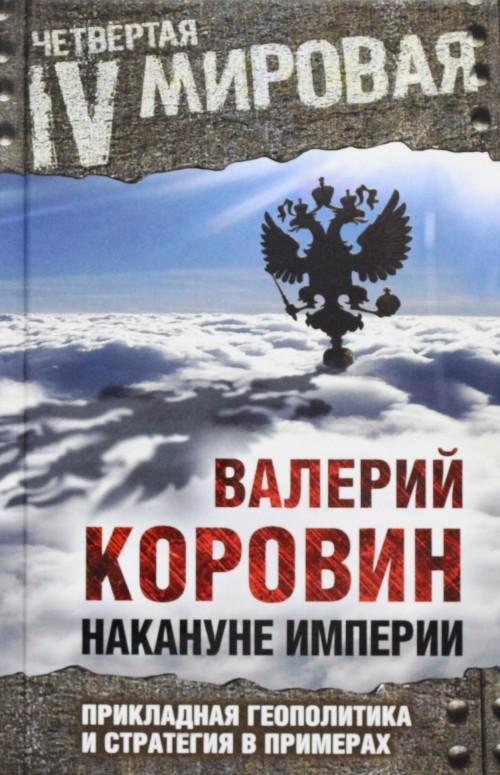 Накануне империи: Прикладная геополитика и стратегия в примерах