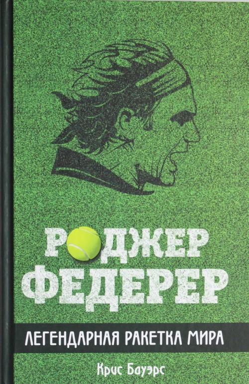 Rodzher Federer. Legendarnaja raketka mira