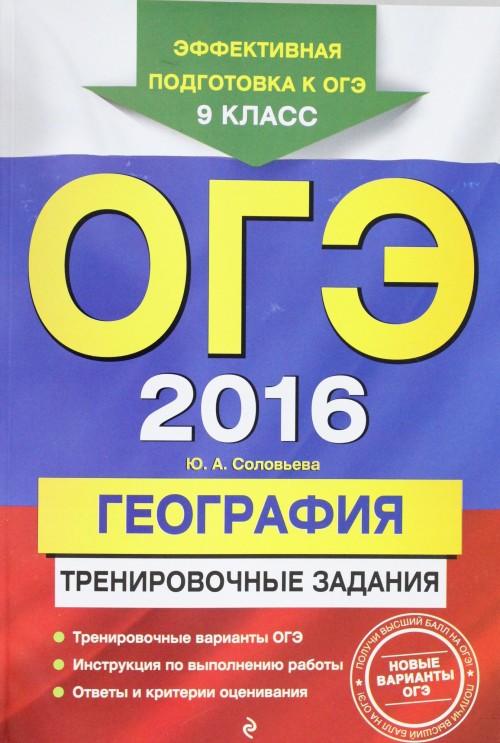 OGE-2016. Geografija: trenirovochnye zadanija