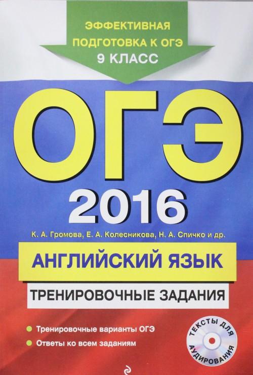 OGE-2016. Anglijskij jazyk: trenirovochnye zadanija (+ CD)