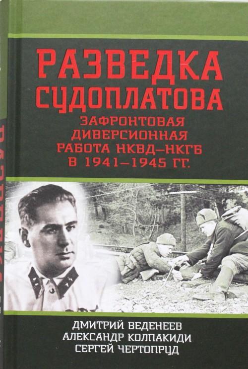 Razvedka Sudoplatova. Zafrontovaja diversionnaja rabota NKVD-NKGB v 1941-1945 gg.