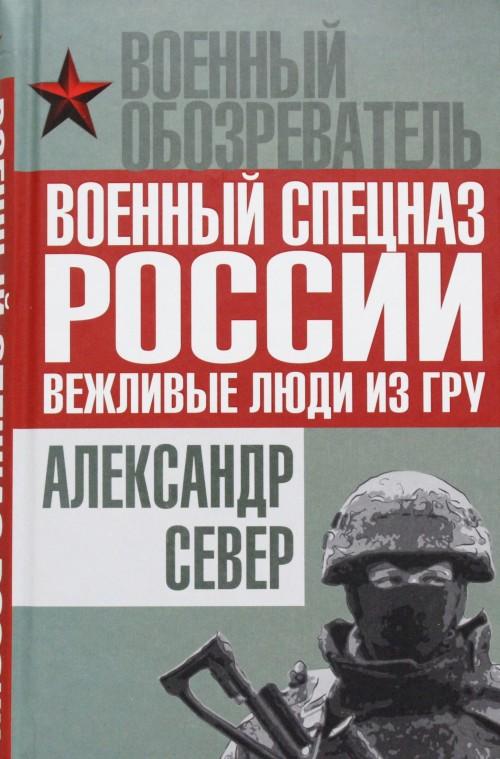Voennyj spetsnaz Rossii: vezhlivye ljudi iz GRU