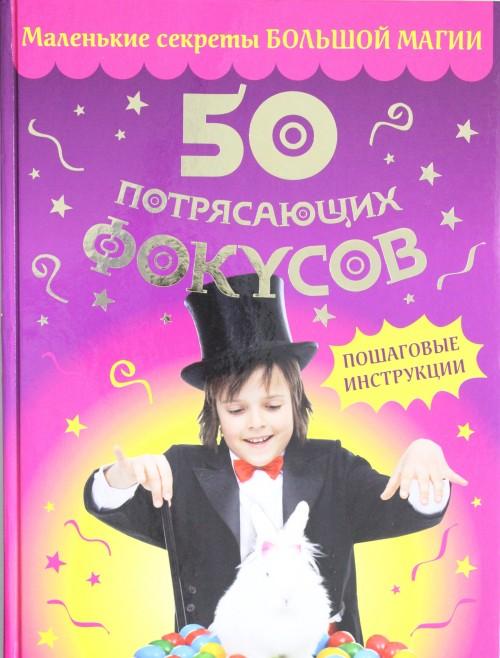 50 potrjasajuschikh fokusov