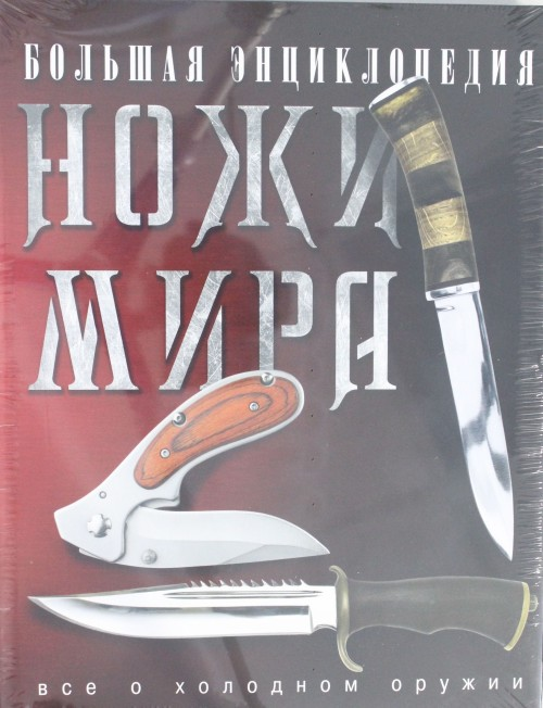 Bolshaja entsiklopedija. Nozhi mira