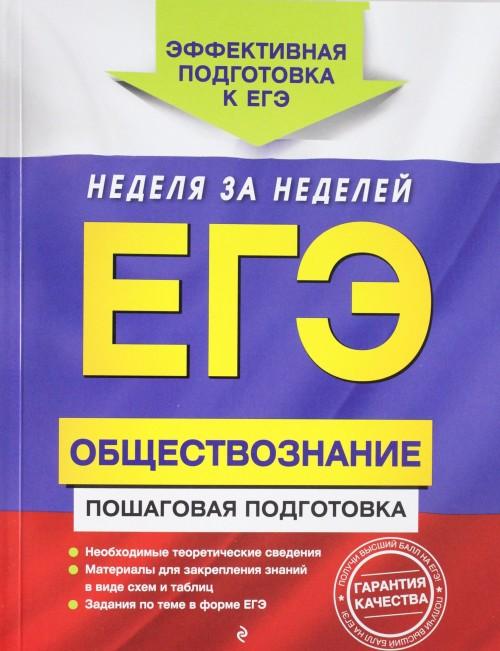 EGE. Obschestvoznanie. Poshagovaja podgotovka