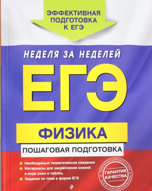 EGE. Fizika. Poshagovaja podgotovka