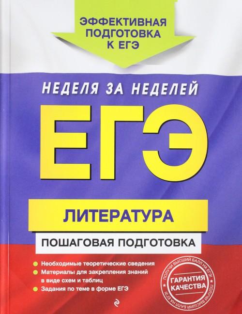 ЕГЭ. Литература. Пошаговая подготовка