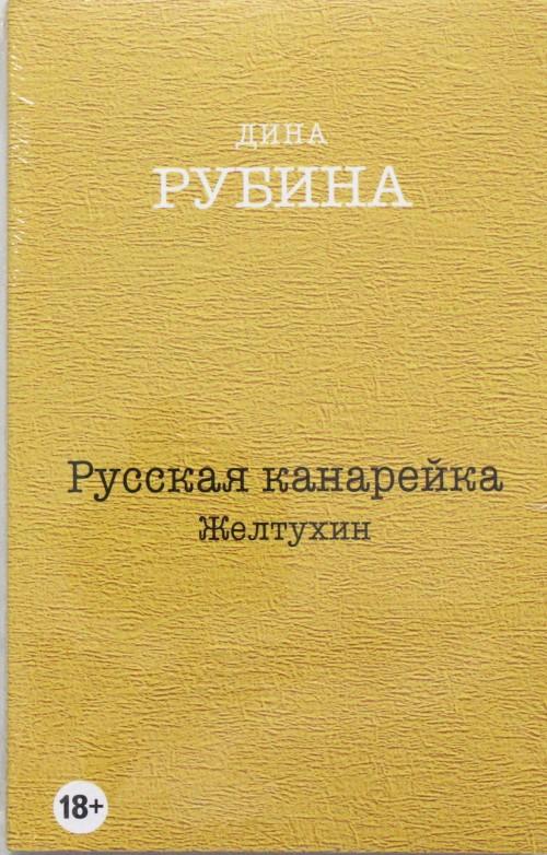 Russkaja kanarejka. Zheltukhin