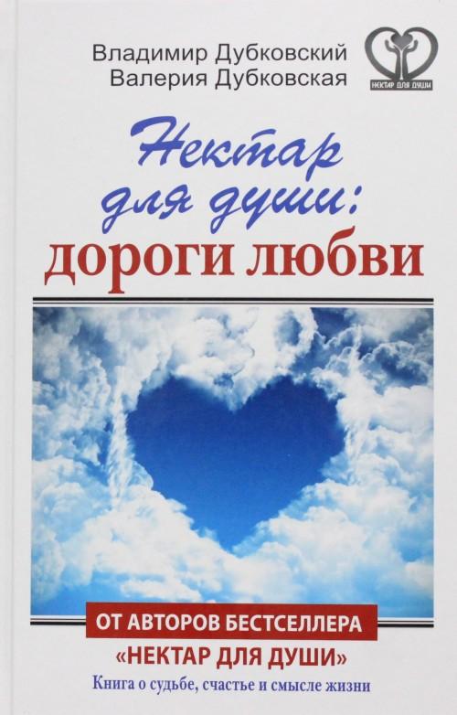 Нектар для души: дороги любви