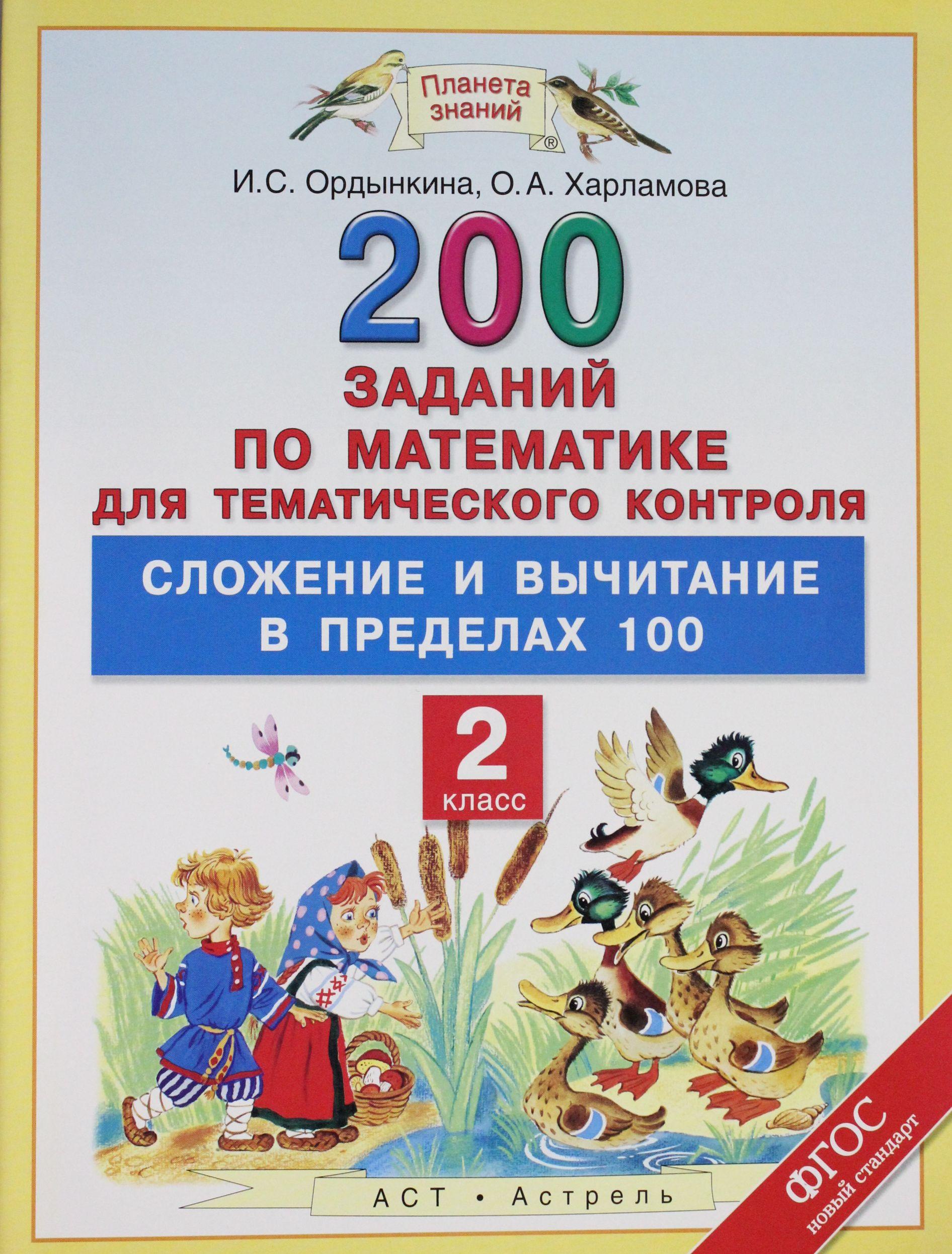 Matematika. 2 klass. 200 zadanij po matematike dlja tematicheskogo kontrolja. Slozhenie i vychitanie v predelakh 100