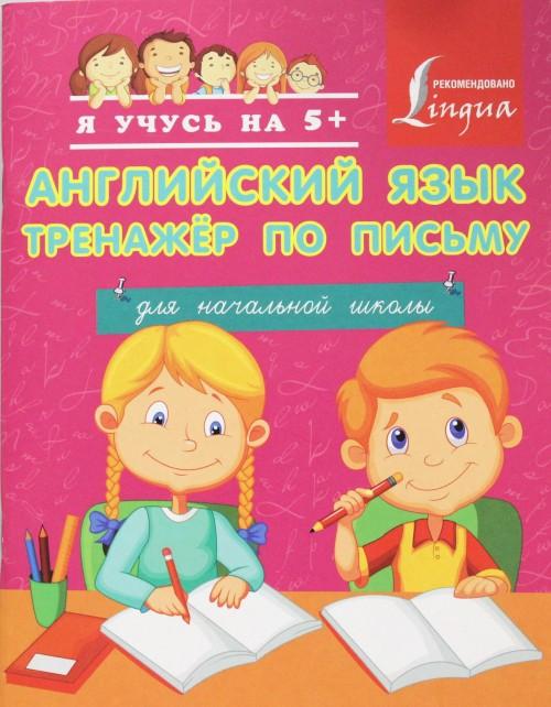 Anglijskij jazyk. Trenazher po pismu