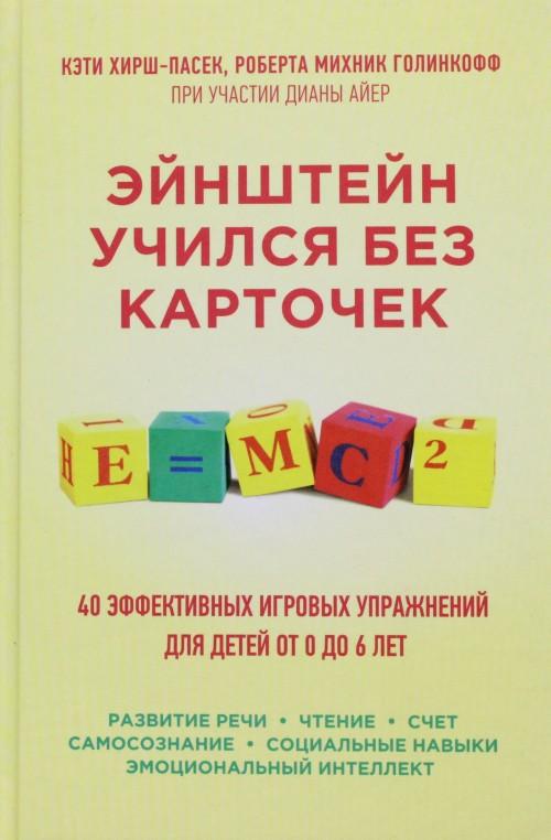 Ejnshtejn uchilsja bez kartochek. 40 effektivnykh igrovykh uprazhnenij dlja detej ot 0 do 6 let