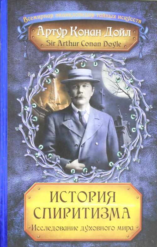 Istorija spiritizma. Issledovanie dukhovnogo mira